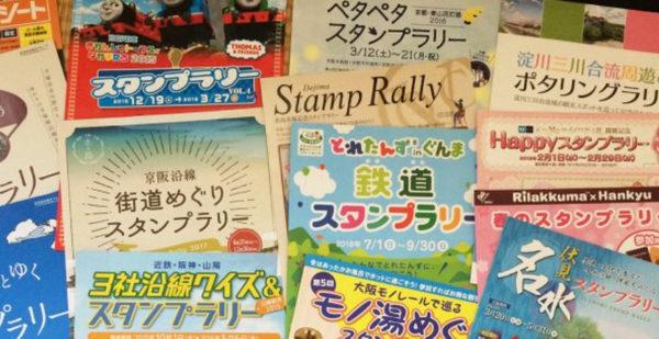 Le Stamp Rallye Japonais